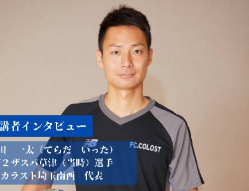 受講者インタビュー 寺田さん