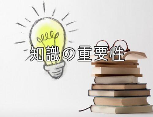 """スポーツ指導者の""""知識の重要性"""""""