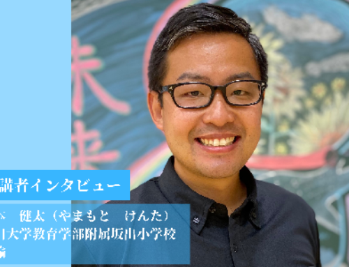 受講者インタビュー 山本さん